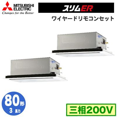 PLZX-ERMP80LV (3馬力 三相200V ワイヤード) 三菱電機 業務用エアコン 2方向天井カセット形 スリムER(標準パネル) 同時ツイン80形