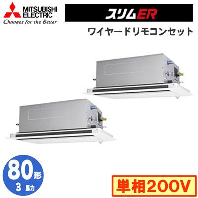 PLZX-ERMP80SLEV (3馬力 単相200V ワイヤード) 三菱電機 業務用エアコン 2方向天井カセット形 スリムER(ムーブアイセンサーパネル) 同時ツイン80形