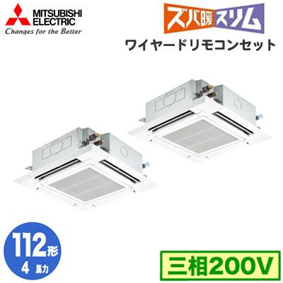 PLZX-HRMP112EV 三菱電機 業務用エアコン 4方向天井カセット形 ズバ暖スリム(標準パネル)同時ツイン112形 (4馬力 三相200V ワイヤード)