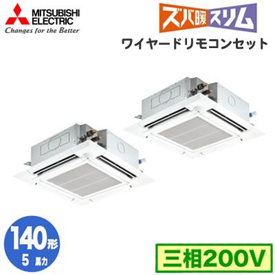 PLZX-HRMP140EFV (5馬力 三相200V ワイヤード) 三菱電機 業務用エアコン 4方向天井カセット形 ズバ暖スリム(人感ムーブアイセンサーパネル)同時ツイン140形