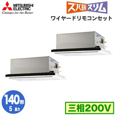 PLZX-HRMP140LV (5馬力 三相200V ワイヤード) 三菱電機 業務用エアコン 2方向天井カセット形 ズバ暖スリム(標準パネル) 同時ツイン140形