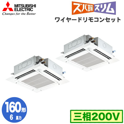 PLZX-HRMP160EFV 三菱電機 業務用エアコン 4方向天井カセット形 ズバ暖スリム(人感ムーブアイセンサーパネル)同時ツイン160形 (6馬力 三相200V ワイヤード)