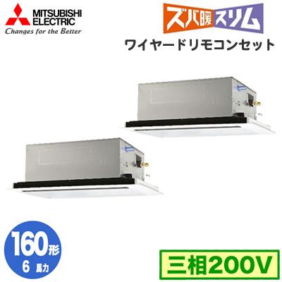 PLZX-HRMP160LV (6馬力 三相200V ワイヤード) 三菱電機 業務用エアコン 2方向天井カセット形 ズバ暖スリム(標準パネル) 同時ツイン160形