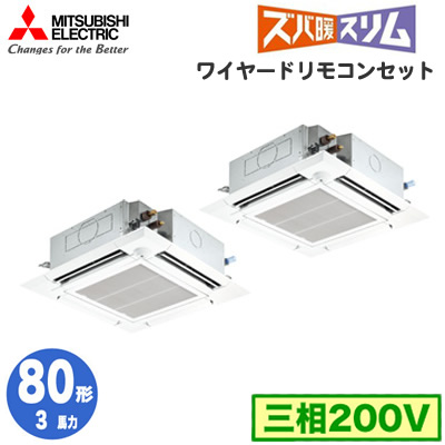 PLZX-HRMP80EFV 三菱電機 業務用エアコン 4方向天井カセット形 ズバ暖スリム(人感ムーブアイセンサーパネル)同時ツイン80形 (3馬力 三相200V ワイヤード)