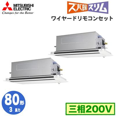 PLZX-HRMP80LFV (3馬力 三相200V ワイヤード) 三菱電機 業務用エアコン 2方向天井カセット形 ズバ暖スリム(人感ムーブアイセンサーパネル) 同時ツイン80形