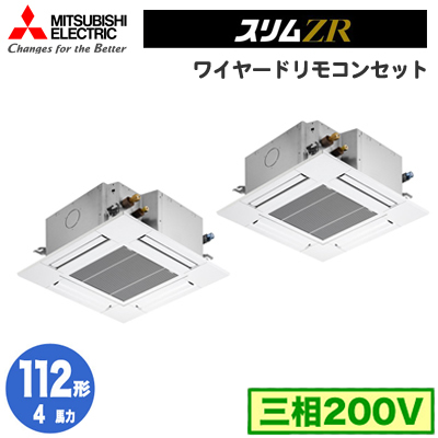 PLZX-ZRMP112GV 三菱電機 業務用エアコン 4方向天井カセット形<コンパクトタイプ> スリムZR(標準パネル) 同時ツイン112形 (4馬力 三相200V ワイヤード)