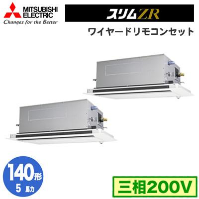 【8/25は店内全品ポイント3倍!】PLZX-ZRMP140LFV三菱電機 業務用エアコン 2方向天井カセット形 スリムZR (人感ムーブアイセンサーパネル) 同時ツイン140形 PLZX-ZRMP140LFV (5馬力 三相200V ワイヤード)
