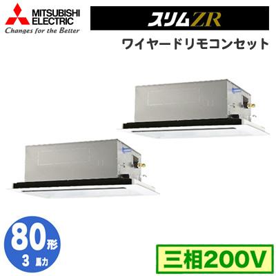 PLZX-ZRMP80LV (3馬力 三相200V ワイヤード) 三菱電機 業務用エアコン 2方向天井カセット形 スリムZR(標準パネル) 同時ツイン80形