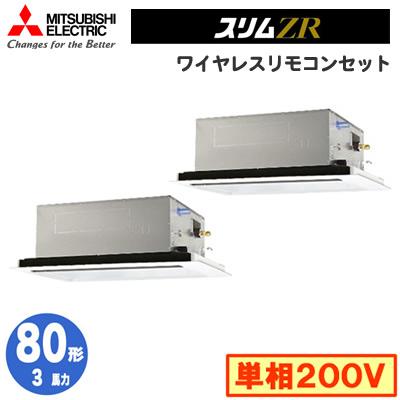 PLZX-ZRMP80SLV (3馬力 単相200V ワイヤレス) 三菱電機 業務用エアコン 2方向天井カセット形 スリムZR(標準パネル) 同時ツイン80形