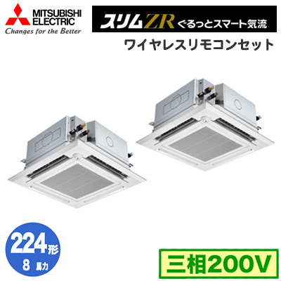 PLZX-ZRP224ELFGV 三菱電機 業務用エアコン 4方向天井カセット形<ファインパワーカセット> スリムZR ぐるっとスマート気流(人感ムーブアイ)同時ツイン224形 PLZX-ZRP224ELFGV (8馬力 三相200V ワイヤレス)