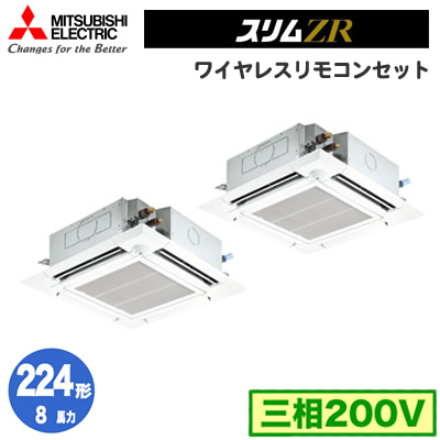 PLZX-ZRP224ELFV 三菱電機 業務用エアコン 4方向天井カセット形<ファインパワーカセット> スリムZR(人感ムーブアイ)同時ツイン224形 (8馬力 三相200V ワイヤレス)