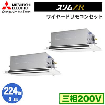 PLZX-ZRP224LFV 三菱電機 業務用エアコン 2方向天井カセット形 スリムZR (人感ムーブアイセンサーパネル) 同時ツイン224形 (8馬力 三相200V ワイヤード)