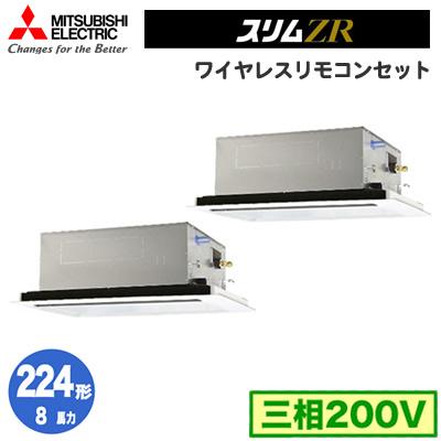 PLZX-ZRP224LV (8馬力 三相200V ワイヤレス) 三菱電機 業務用エアコン 2方向天井カセット形 スリムZR(標準パネル) 同時ツイン224形