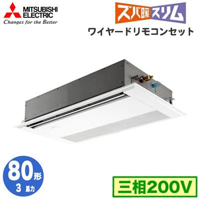 PMZ-HRMP80FV 三菱電機 業務用エアコン 1方向天井カセット形 ズバ暖スリム(標準パネル) シングル80形 (3馬力 三相200V ワイヤード)