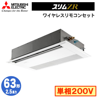 PMZ-ZRMP63SFV (2.5馬力 単相200V ワイヤレス) 三菱電機 業務用エアコン 1方向天井カセット形 スリムZR (標準パネル) シングル63形