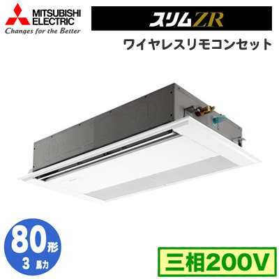 PMZ-ZRMP80FV (3馬力 三相200V ワイヤレス) 三菱電機 業務用エアコン 1方向天井カセット形 スリムZR (標準パネル) シングル80形