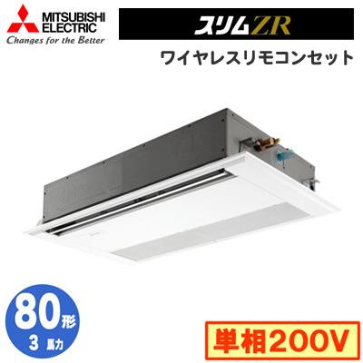 PMZ-ZRMP80SFV (3馬力 単相200V ワイヤレス) 三菱電機 業務用エアコン 1方向天井カセット形 スリムZR (標準パネル) シングル80形