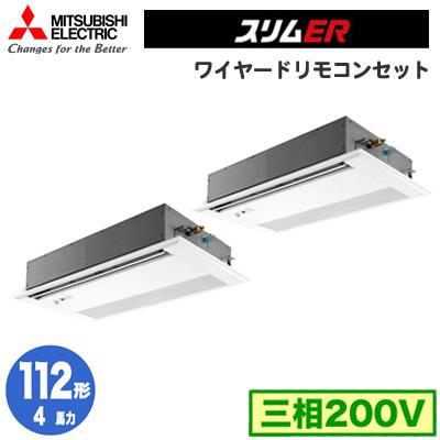 PMZX-ERMP112FEV (4馬力 三相200V ワイヤード) 三菱電機 業務用エアコン 1方向天井カセット形 スリムER(ムーブアイセンサーパネル) 同時ツイン112形