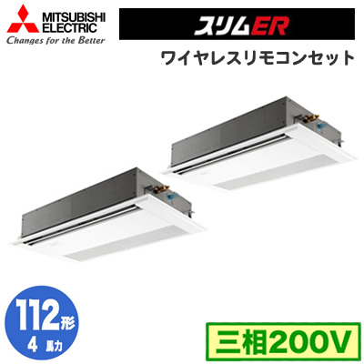PMZX-ERMP112FV (4馬力 三相200V ワイヤレス) 三菱電機 業務用エアコン 1方向天井カセット形 スリムER(標準パネル) 同時ツイン112形