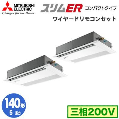 PMZX-ERMP140FEW (5馬力 三相200V ワイヤード) 三菱電機 業務用エアコン 1方向天井カセット形 スリムER 室外機コンパクトタイプ(ムーブアイセンサーパネル) 同時ツイン140形
