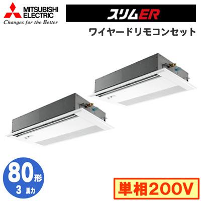 PMZX-ERMP80SFEV (3馬力 単相200V ワイヤード) 三菱電機 業務用エアコン 1方向天井カセット形 スリムER(ムーブアイセンサーパネル) 同時ツイン80形