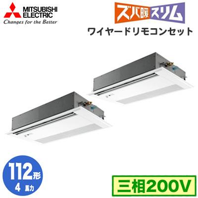 PMZX-HRMP112FFV (4馬力 三相200V ワイヤード) 三菱電機 業務用エアコン 1方向天井カセット形 ズバ暖スリム(人感ムーブアイセンサーパネル) 同時ツイン112形