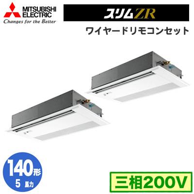 PMZX-ZRMP140FFV 三菱電機 業務用エアコン 1方向天井カセット形 スリムZR (人感ムーブアイセンサーパネル) 同時ツイン140形 PMZX-ZRMP140FFV (5馬力 三相200V ワイヤード)