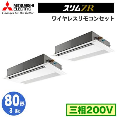 PMZX-ZRMP80FV (3馬力 三相200V ワイヤレス) 三菱電機 業務用エアコン 1方向天井カセット形 スリムZR (標準パネル) 同時ツイン80形