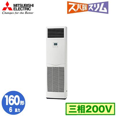 PSZ-HRMP160KV (6馬力 三相200V) 三菱電機 業務用エアコン 床置形 ズバ暖スリム シングル160形
