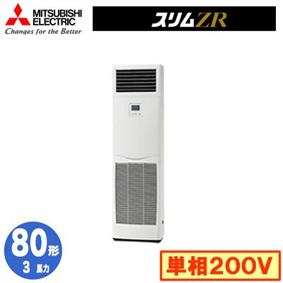 PSZ-ZRMP80SKV (3馬力 単相200V) 三菱電機 業務用エアコン 床置形 スリムZR シングル80形