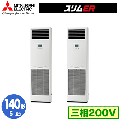 PSZX-ERMP140KV (5馬力 三相200V) 三菱電機 業務用エアコン 床置形 スリムER 同時ツイン140形