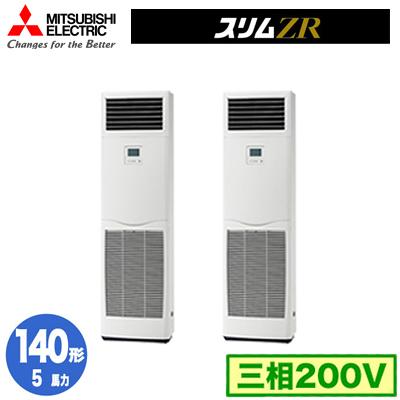 PSZX-ZRMP140KV 三菱電機 業務用エアコン 床置形 スリムZR 同時ツイン140形 (5馬力 三相200V)