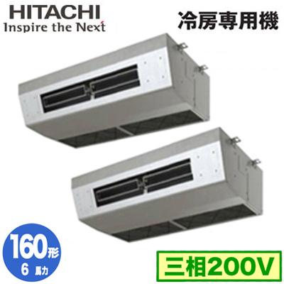 RPCK-AP160EAP7 (6馬力 三相200V ワイヤード) 日立 業務用エアコン 冷房専用機 厨房用てんつり 同時ツイン160形