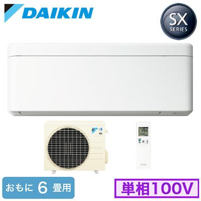 S22WTSXS ダイキン 住宅設備用エアコン SXシリーズ risora(2019) 標準パネルタイプ (おもに6畳用・単相100V・室内電源)