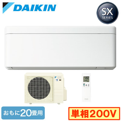 S63WTSXP ダイキン 住宅設備用エアコン SXシリーズ risora(2019) 標準パネルタイプ (おもに20畳用・単相200V・室内電源)