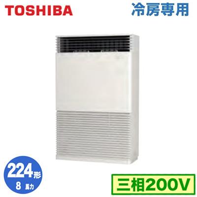 AFRA22467B (8馬力 三相200V)東芝 業務用エアコン 床置形 スタンドタイプ 冷房専用 シングル 224形 取付工事費別途