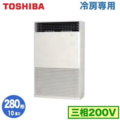 AFRA28067B (10馬力 三相200V)東芝 業務用エアコン 床置形 スタンドタイプ 冷房専用 シングル 280形 取付工事費別途