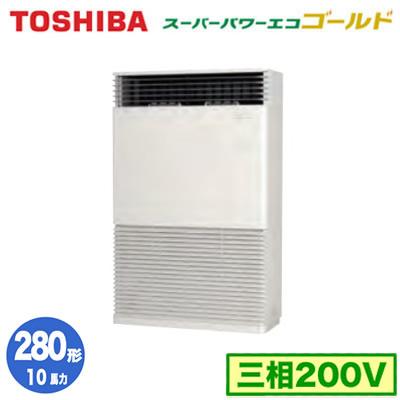 AFSA28067B (10馬力 三相200V) 【東芝ならメーカー3年保証】東芝 業務用エアコン 床置形 スタンドタイプ スーパーパワーエコゴールド シングル 280形
