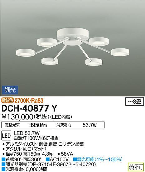 DCH-40877Y 大光電機 照明器具 LEDシャンデリア インダイレクトパネル 電球色 白熱灯100W×6灯相当 調光可 DCH-40877Y 【~8畳】