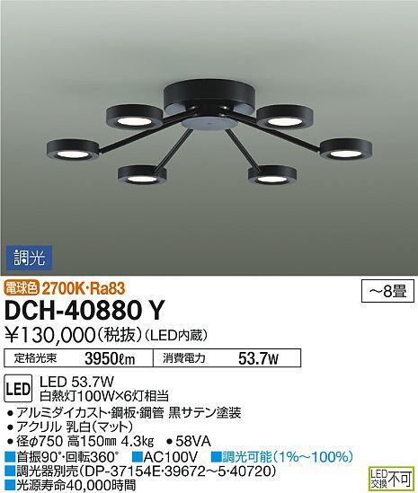 DCH-40880Y 大光電機 照明器具 LEDシャンデリア インダイレクトパネル 電球色 白熱灯100W×6灯相当 調光可 DCH-40880Y 【~8畳】