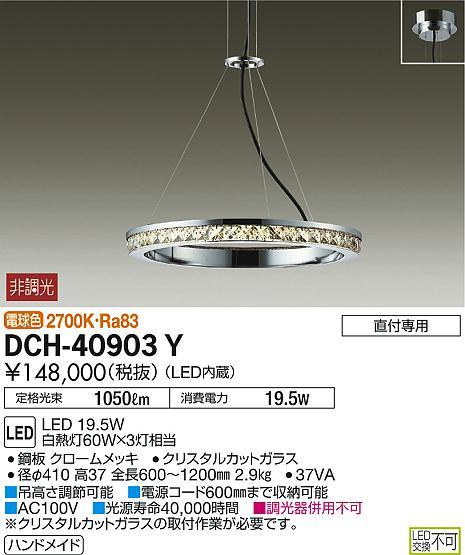 DCH-40903Y 大光電機 照明器具 LEDシャンデリア クリスタルリング 電球色 白熱灯60W×3灯相当 非調光 DCH-40903Y