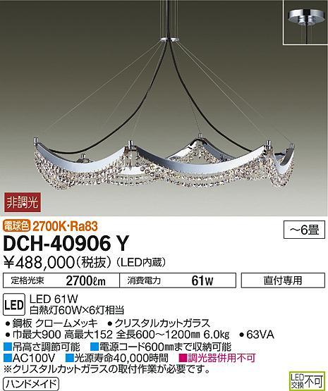 【人気の照明器具が激安大特価!取付工事もご相談ください】 DCH-40906Y 大光電機 照明器具 LEDシャンデリア クリスタルドレープ 電球色 白熱灯60W×6灯相当 非調光 DCH-40906Y 【~6畳】