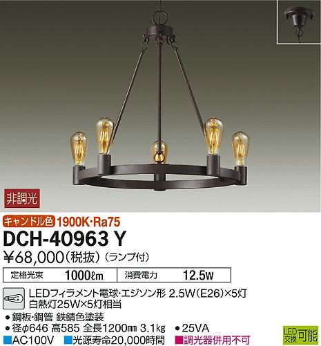 【人気の照明器具が激安大特価!取付工事もご相談ください】 DCH-40963Y 大光電機 照明器具 LEDシャンデリア キャンドル色 白熱灯25W×5灯相当 非調光
