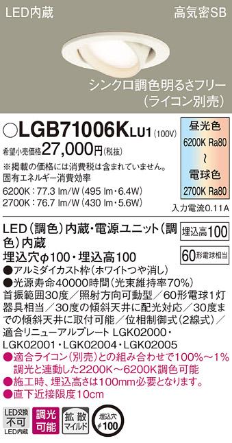 【8/25は店内全品ポイント3倍!】LGB71006KLU1パナソニック Panasonic 照明器具 LEDユニバーサルダウンライト シンクロ調色 浅型10H 高気密SB形 拡散タイプ(マイルド配光) 調光 埋込穴φ100 60形電球相当 LGB71006KLU1