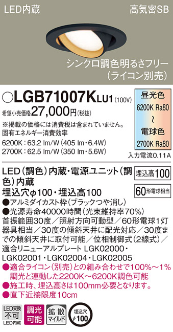 LGB71007KLU1LEDユニバーサルダウンライト シンクロ調色 浅型10H高気密SB形 拡散タイプ(マイルド配光) 調光可能 埋込穴φ100 60形電球相当Panasonic 照明器具