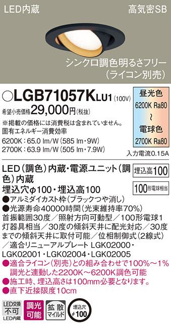 【8/25は店内全品ポイント3倍!】LGB71057KLU1パナソニック Panasonic 照明器具 LEDユニバーサルダウンライト シンクロ調色 浅型10H 高気密SB形 拡散タイプ(マイルド配光) 調光 埋込穴φ100 100形電球相当 LGB71057KLU1