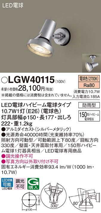 LGW40115エクステリア LEDアウトドアスポットライト 電球色防雨型 ハイビーム電球150形1灯器具相当パナソニック Panasonic 照明器具 屋外用 玄関 勝手口