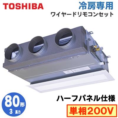 RBRA08033JM (3馬力 単相200V ワイヤード・省エネneo 吸込ハーフパネル仕様)東芝 業務用エアコン 天井埋込形ビルトインタイプ 冷房専用 シングル 80形 取付工事費別途