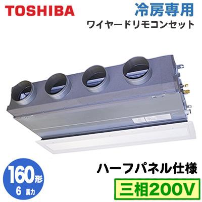 RBRA16033M (6馬力 三相200V ワイヤード・省エネneo 吸込ハーフパネル仕様)東芝 業務用エアコン 天井埋込形ビルトインタイプ 冷房専用 シングル 160形