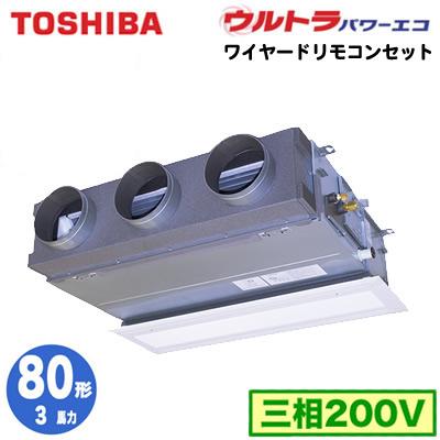 RBXA08033M (3馬力 三相200V ワイヤード・省エネneo 吸込ハーフパネル仕様)東芝 業務用エアコン 天井埋込形ビルトインタイプ ウルトラパワーエコ シングル 80形